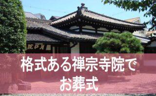 格式ある禅宗寺院でお葬式
