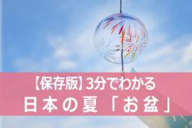 保存版3分でわかる日本の夏お盆